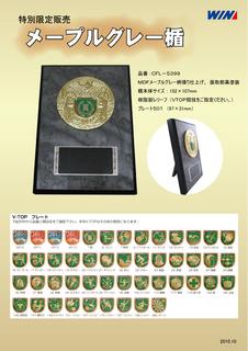 メープルグレー楯2010.10.jpg